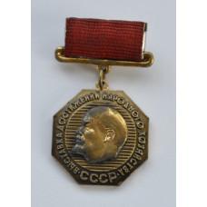 Медаль - ВДНХ СССР ЛЕНИН. Тяжелый. Редкая. ММД.