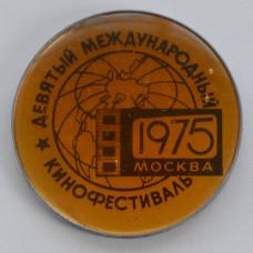 Значок Девятый международный кинофестиваль, Москва, 1975