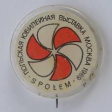 Значок Польская юбилейная выставка, Москва 1969. Spolem