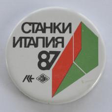 Значок Станки Италия'87