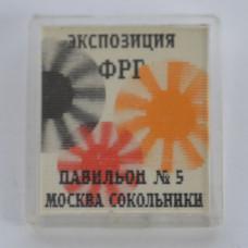 Значок Экспозиция ФРГ. Павильон №5, Москва, Сокольники