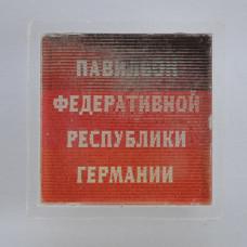 Значок Павильон Федеративной Республики Германии