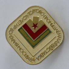 Значок Торгово-промышленная выставка. 40 лет НР Болгарии. Москва-84