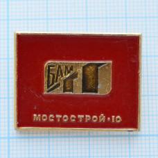 Значок - БАМ. Мостострой-10