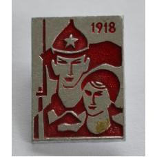 Значок - Октябрьская революция, 1918 год
