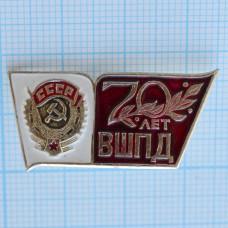 Значок - 70 лет ВШПД (Высшая школа профсоюзного движения) СССР