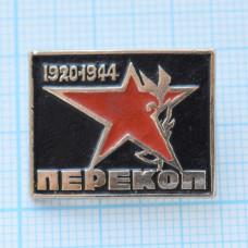 Значок - Перекоп. 1920-1944. Красная звезда