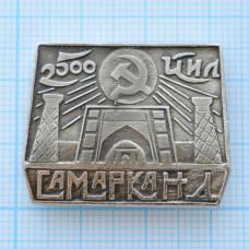 """Значок серии """"Город Самарканд"""", 2500 лет"""