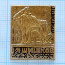Значок - В.Я. Шишков. 1873-1973. г. Бежецк