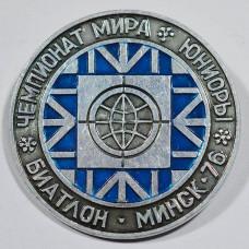 "Серия ""Биатлон"" - Чемпионат мира, юниоры, биатлон, Минск 1976"