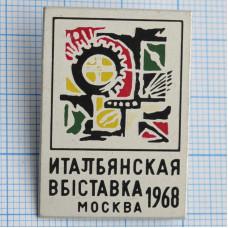 Значок Итальянская выставка 1968, Москва