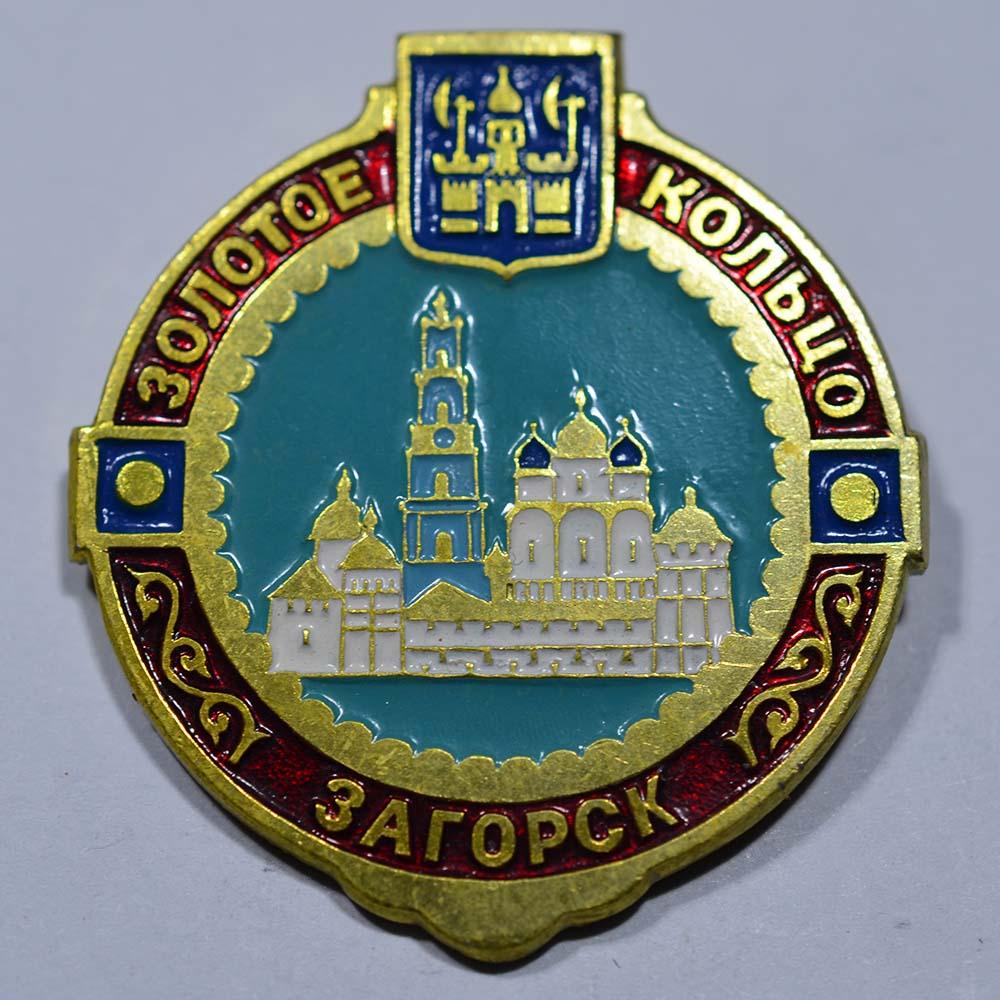 Значок Золотое кольцо, город Загорск