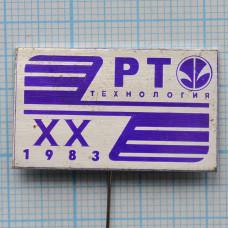 Значок - PT технология, 1983