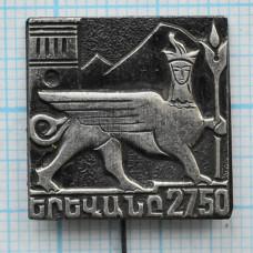 """Значок серии """"Армения"""", Ереван, 2750 лет"""