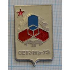 Значок - Сетунь-79