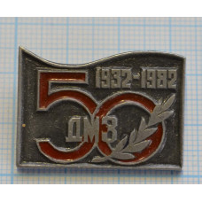 Значок 50 лет ДМЗ 1932-1982