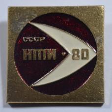 Значок Выставка НТИ-80, СССР