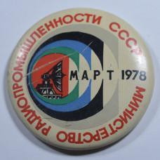 Значок Министерство радиопромышленности СССР, март 1978
