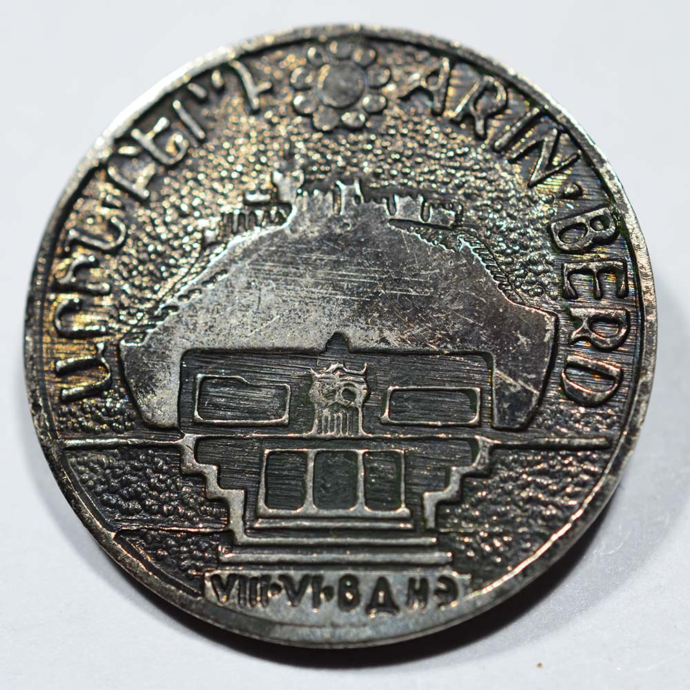 "Значок серии ""Армения"", (ARIN BERD VIII - VI в. до н.э. (Арин-берд, Аринберд, Крепость Ариев)"