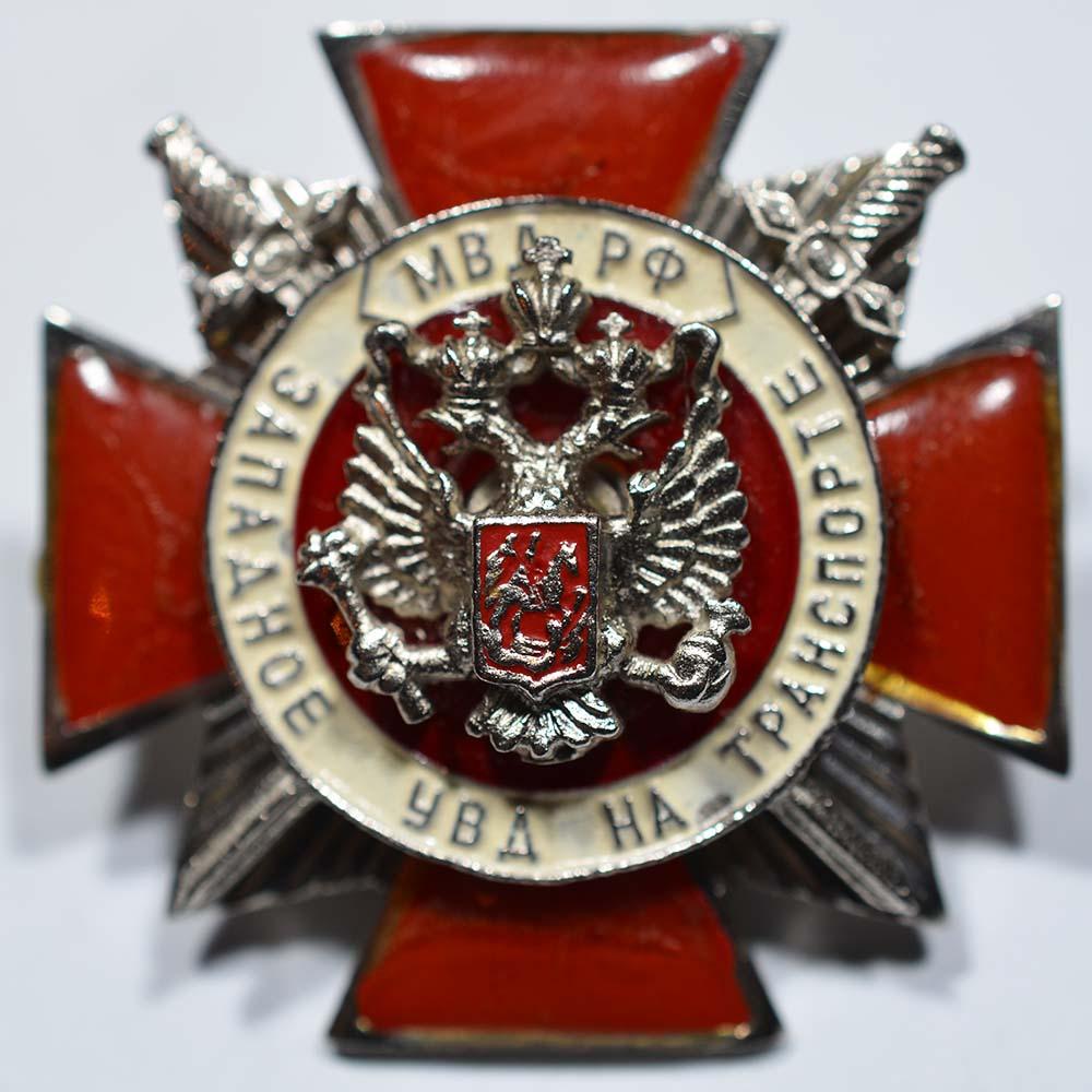 Знак нагрудный - МВД РФ, Западное УВД на транспорте