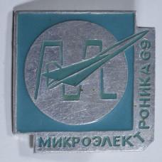 Значок Микроэлектроника 69