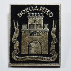 Значок Бородино, памятник 2-й пехотной дивизии