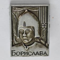 Значок - Борислава