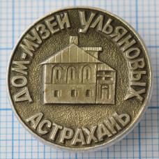 Значок - город Астрахань, дом-музей Ульяновых