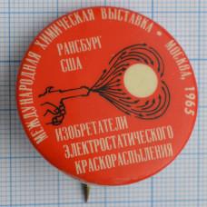 Значок - Международная химическая выставка, Москва, 1965. Рансбург, США. Изобретатели электрического краскораспыления