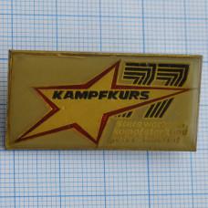 Значок - KAMPFKURS-77. ГДР, Боевой курс 1977