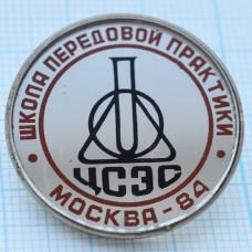 Значок - Протвино-84, школа передовой практики. ЦСЭС