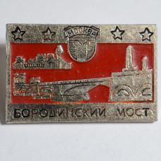 """Значок серии """"Мосты Москвы"""", Бородинский мост"""