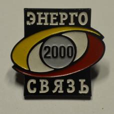 Значок - Энергосвязь 2000