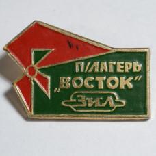 """Значок Пионерский лагерь """"Восток"""", ЗИЛ, СССР"""