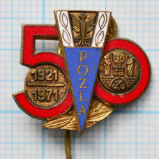 Значок - Pozla, 1921-1971, 50 лет