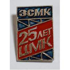 """Значок - 25 лет ЦМК """"ЗСМК"""""""