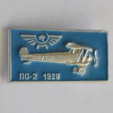"""Значок - серия """"Аэрофлот - 1"""" ПО-2, 1928"""