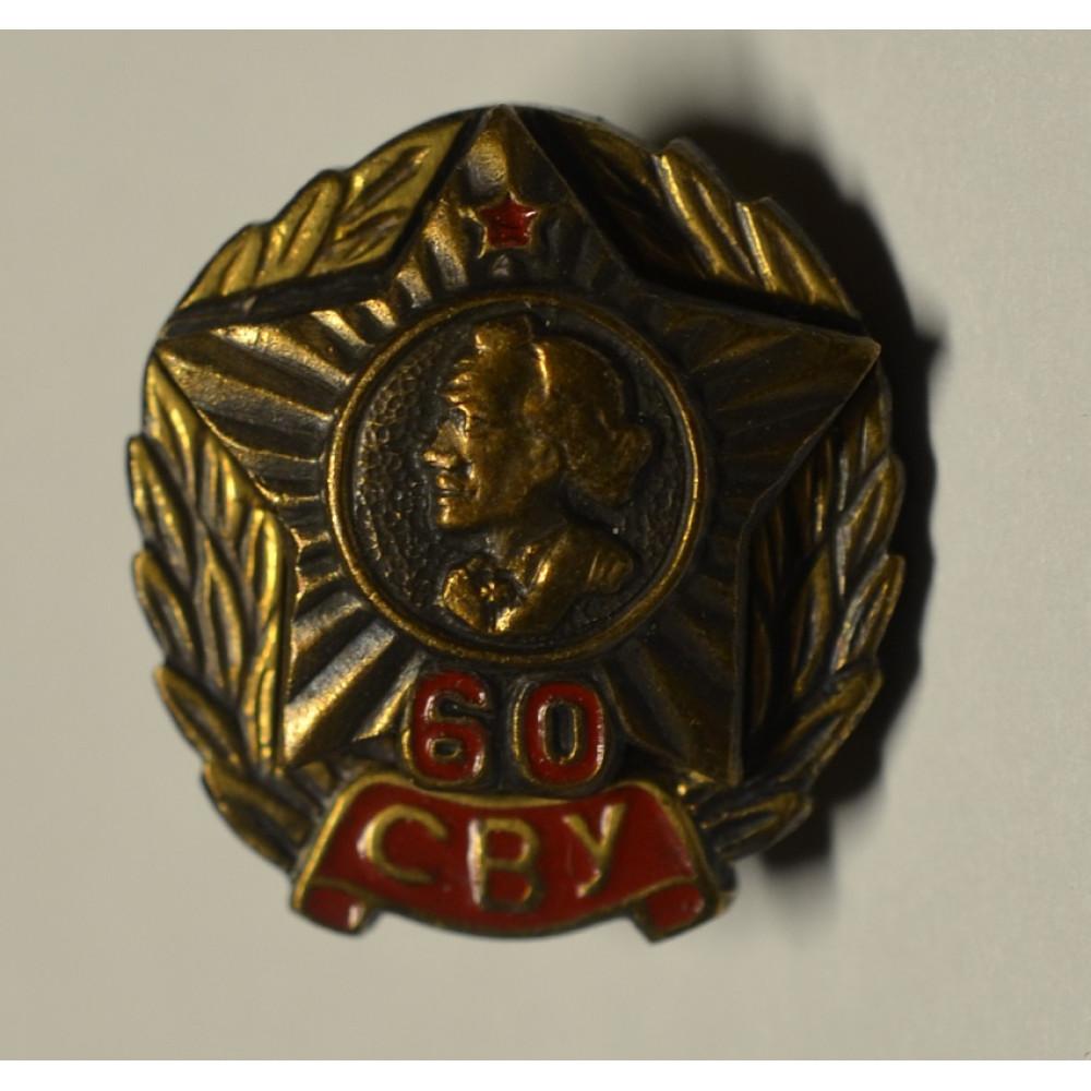 Нагрудный знак - 60 лет СВУ, Суворовское военное училище. Тяжелый
