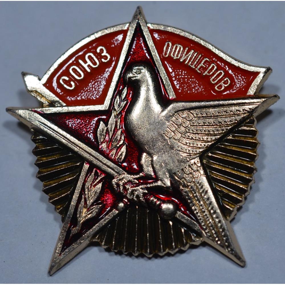 Нагрудный знак Союз Офицеров