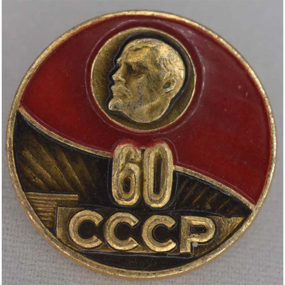 Нагрудный знак В.И. Ленин 60 СССР