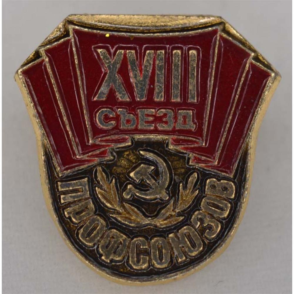 Нагрудный знак  XVIII Съезд Профсоюзов