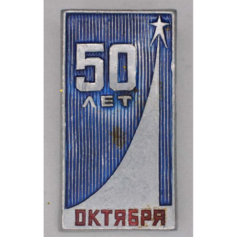 Нагрудный знак 50 лет Октября