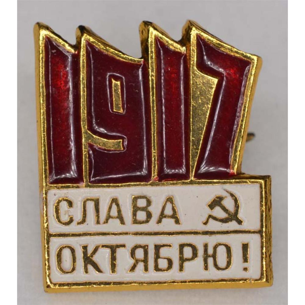Нагрудный знак 1917 Слава Октябрю 2