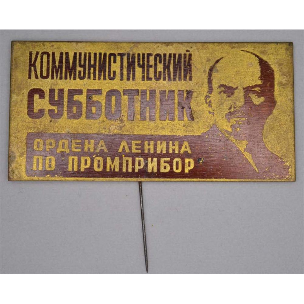 Нагрудный знак Коммунистический Субботник Ордена Ленина по Промприбор