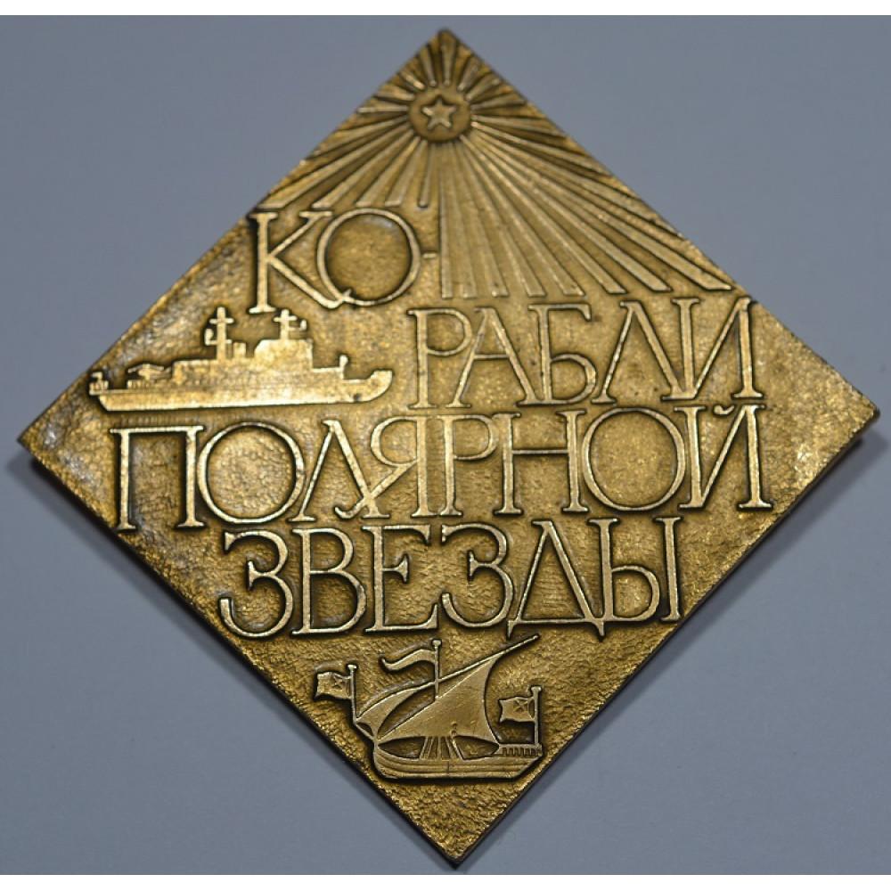 Значок Корабли Полярной Звезды, Атрибут-значок к серии