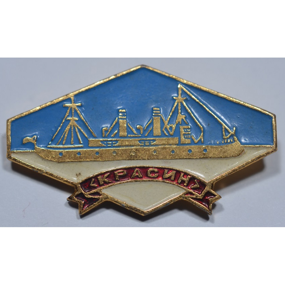 Значок Корабли Полярной Звезды, КРАСИН