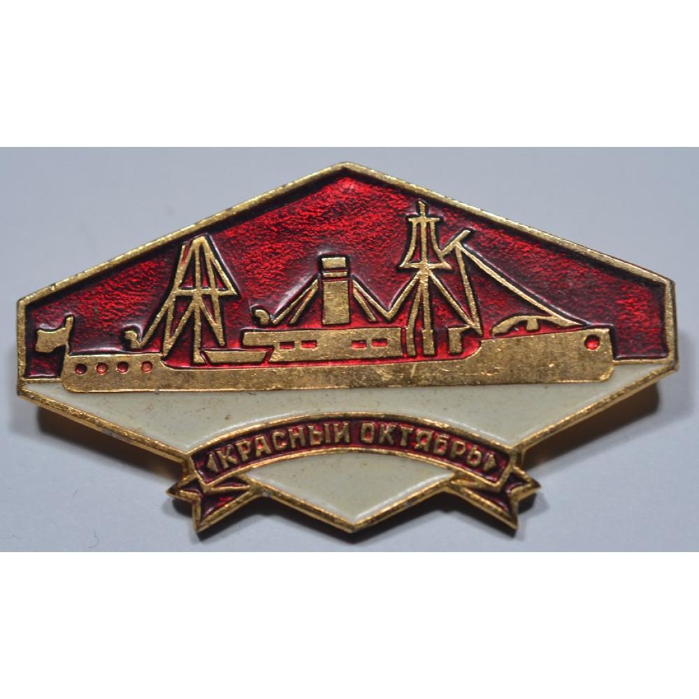 Значок Корабли Полярной Звезды, КРАСНЫЙ ОКТЯБРЬ