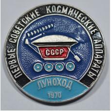 Нагрудный знак - Первые космические советские аппараты Луноход 1970