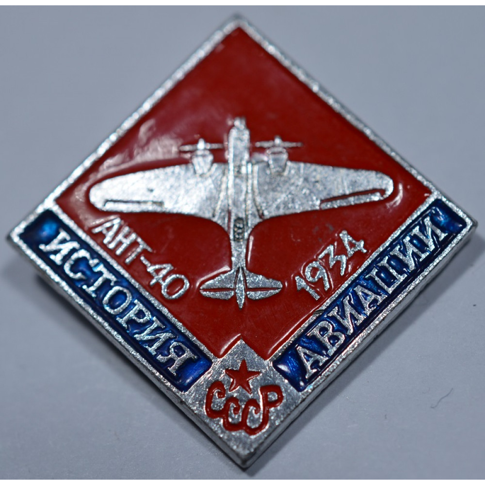 4.0 Значок Из истории авиации СССР Самолет АНТ-40 1934