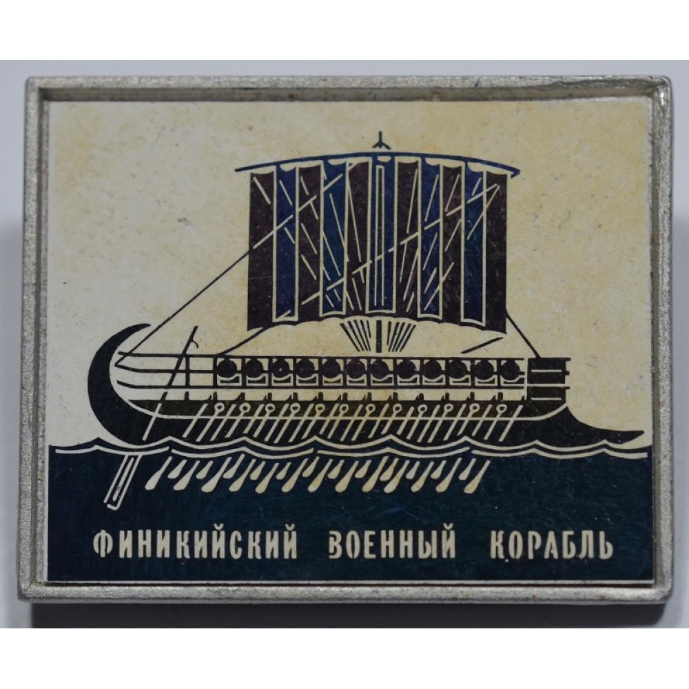 Значок Корабли Древности - Финикийский Военный Корабль